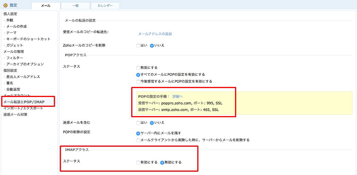 Zohoメールの設定 メール転送とPOP/IMAP