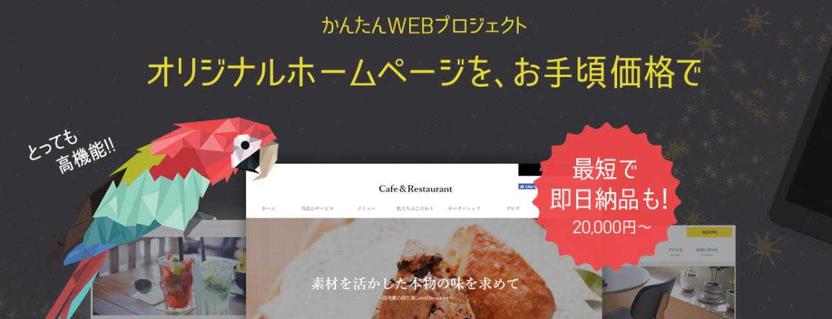 オリジナルサイト制作が2万円~ かんたんWEBプロジェクト